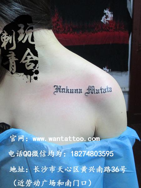 长沙玩舍纹身店作品:锁骨纹身,藏文纹身