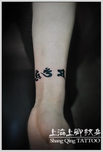 上海上卿纹身作品:手腕梵文纹身