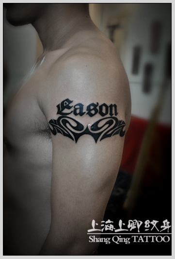上海纹身店上卿纹身作品:臂环字母纹身图案