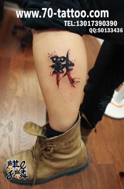 长沙麒麟纹身店作品:小腿汉字纹身