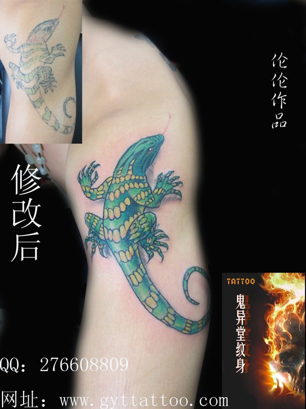 合肥鬼异堂纹身店:蜥蜴纹身图案