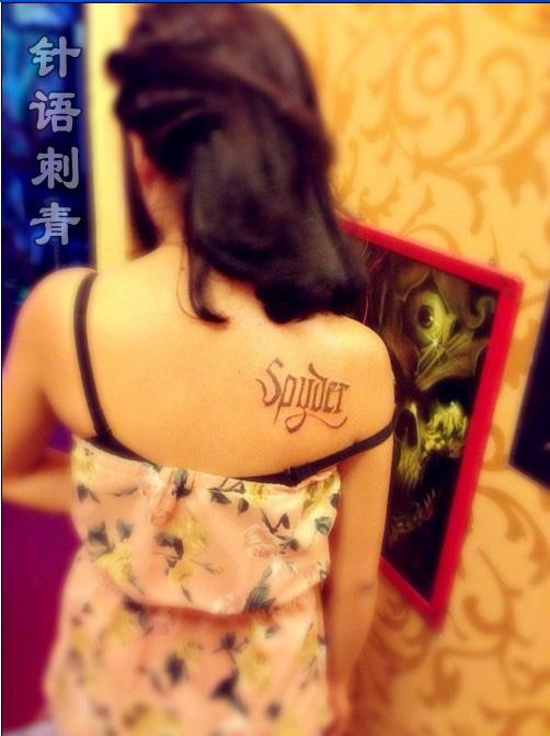 南昌针语纹身店作品:肩背英文字母纹身图案