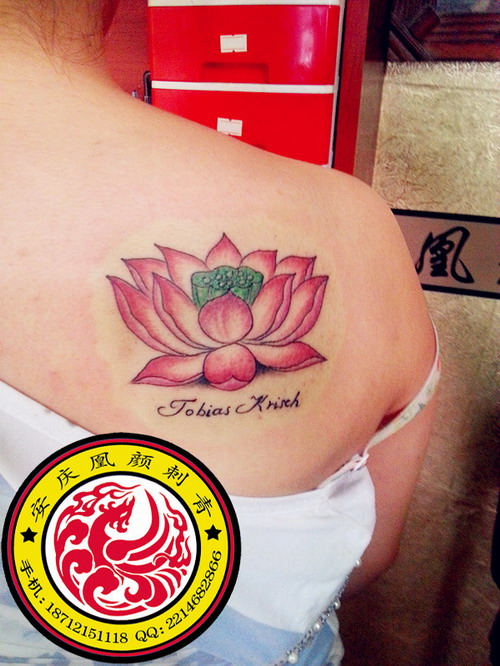 安庆凰颜艺术纹身店纹身作品:后肩莲花座纹身图案